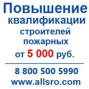 Повышение квалификации строителей для Вологды